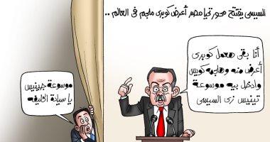 غيرة أردوغان من الإنجازات المصرية فى كاريكاتير اليوم السابع