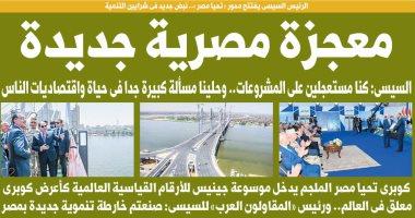 """تفاصيل افتتاح الرئيس لـ""""محور تحيا مصر"""" على صفحات اليوم السابع"""