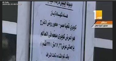 """شهادة دخول كوبرى""""تحيا مصر – محور روض الفرج"""" موسوعة جينيس"""