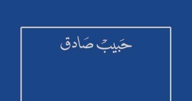 """""""نور من التاريخ"""".. جديد الأديب اللبنانى حبيب صادق عن دار الفارابى للنشر"""