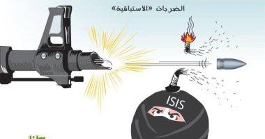 """كاريكاتير.. سلاح الضربات الاستباقية السعودى يهزم إرهاب """"داعش"""""""
