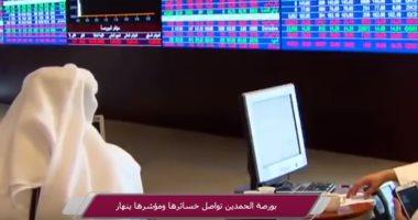 تراجع بورصة قطر بختام التعاملات بضغوط هبوط قطاع العقارات