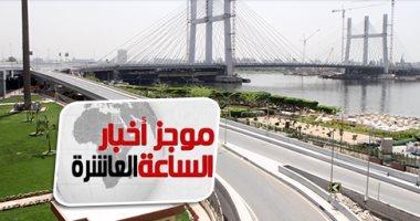 موجز10.. حساب موسوعة جينيس يحتفى بمحور روض الفرج: مثير لإعجاب العالم