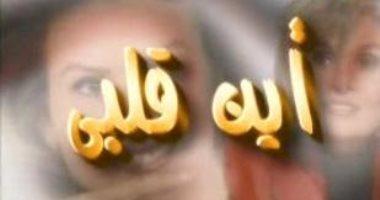 """نوستالجيا مسلسلات رمضان.. """"أين قلبى"""" دراما اجتماعية تقدم قصص إنسانية"""