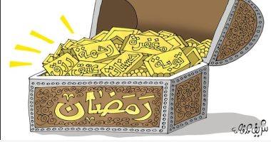 """""""التوبة والرحمة والمغفرة"""".. كنوز شهر رمضان فى كاريكاتير إماراتى"""