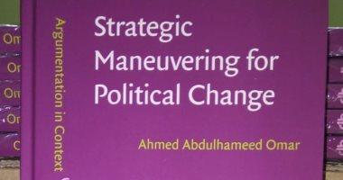 """""""المناورة الاستراتيجية دعما للتغيير السياسى"""" كتاب لأحمد عبد الحميد"""