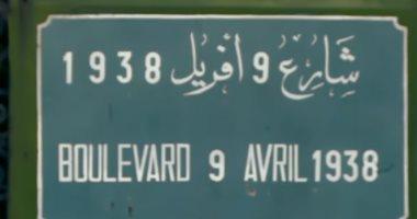 حكاية شارع..  9 أبريل  فى تونس استمد اسمه من الانتفاضة ضد الاستعمار الفرنسى -