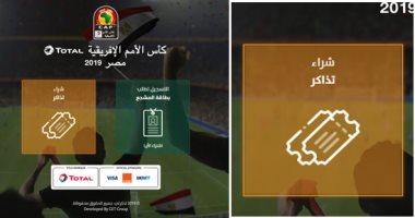 موقع تذكرتى لحجز تذاكر مباريات كأس الأمم الإفريقية