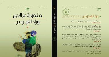 نشروا لك.. طبعات جديدة لروايات سابقة وكتب مترجمة.. أبرز الإصدارات