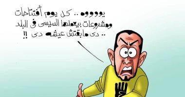 فزع الإخوان من المشروعات القومية والافتتاحات فى كاريكاتير اليوم السابع