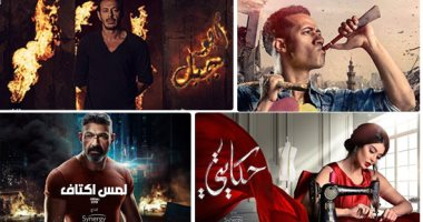 قهر وظلم وسجن.. ملخص مشوار أبطال مسلسلات رمضان فى النصف الأول من الحلقات