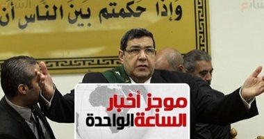 """موجز 1.. إحالة 6 متهمين فى""""لجان المقاومة الشعبية"""" للمفتى والحكم 19 يونيو"""