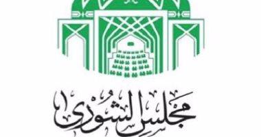 مجلس الشورى السعودى يصدر مجموعة قرارات خلال جلسته الـ44 العادية