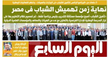 اليوم السابع: نهاية زمن تهميش الشباب فى مصر