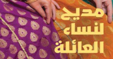 """افطر مع رواية.. """"مديح لنساء العائلة"""" مسيرة اغتراب الشعب الفلسطينى فى أرضه"""