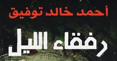 """شاهد """"رفقاء الليل"""" غلاف آخر 11 قصة كتبها أحمد خالد توفيق قبل وفاته"""