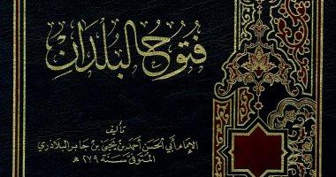 """قرأت لك.. """"فتوح البلدان"""" سيرة الفتوحات الإسلامية منذ عهد الرسول"""