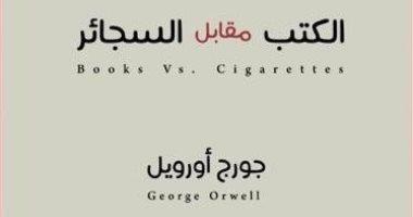 """طبعة ثانية لكتاب """"الكتب مقابل السجائر"""" لـ جورج أورويل صاحب """"مزرعة الحيوان"""""""