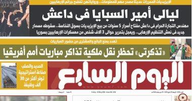 """اليوم السابع يكشف: """"ليالى أمير السبايا فى داعش"""""""