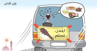 كاريكاتير احذر تسلم