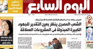 """""""اليوم السابع"""" تكشف أكاذيب وشائعات الإخوان باستخدام صور مفبركة"""