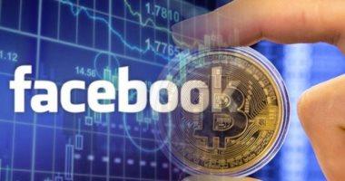 فيس بوك يقتحم عالم العملات الرقمية.. عملاق التواصل الاجتماعى يسعى لإطلاق عملته الخاصة بحلول 2020.. ربطها بالدولار الأمريكى والين اليابانى أبرز محاولات مارك زوكربيرج لتأمين العملة الجديدة