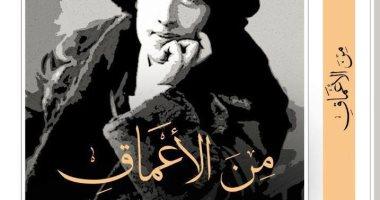 """للمرة الثالثة.. العربية تترجم """"من الأعماق"""" رسائل أوسكار وايلد من السجن"""