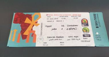 صور.. شاهد تذاكر مباراة مصر وزيمبابوى فى افتتاح كأس الأمم الأفريقية