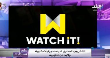 شاهد أحمد موسى:  watch it  هيكسب التليفزيون المصرى ملايين -
