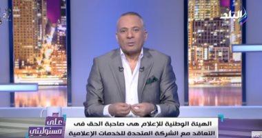 """أحمد موسى: موقع """"تذكرتى"""" قضى على السوق السوداء ومستمر بعد أمم أفريقيا"""