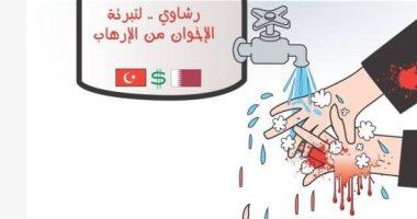 كاريكاتير الصحف السعودية.. رشاوى لتبرئة جماعة الإخوان من الإرهاب