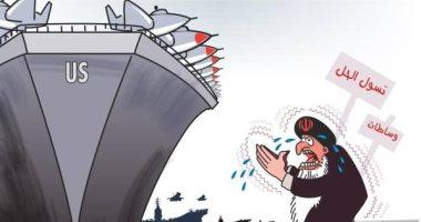 العقوبات الأمريكية على إيران فى كاريكاتير صحيفة عكاظ