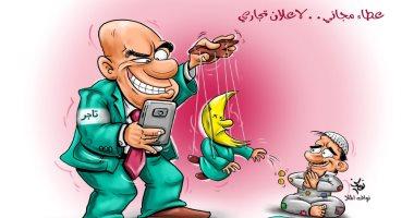 كاريكاتير الصحف البحرينية.. الإعلانات تسيطر على أجواء شهر رمضان الكريم