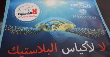 تعرف على مبادرة حظر استخدام الأكياس البلاستيكية بالبحر الأحمر× 10 معلومات