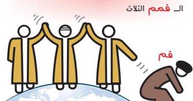 كاريكاتير الصحف السعودية.. قمة مكة المكرمة تدفع بإيران لحافة الهاوية