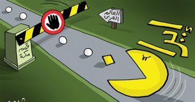 كاريكاتير الصحف الإماراتية.. إيران على كرسى متحرك بعد قمم مكة المكرمة