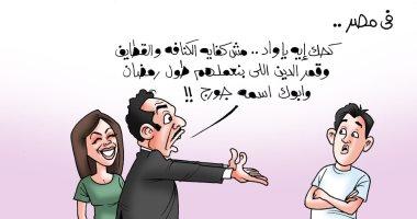 """""""الدين لله والكحك للجميع"""" فى كاريكاتير """"اليوم السابع"""""""
