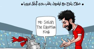 مو صلاح يعانق الأميرة الأوروبية أخيرا.. كاريكاتير اليوم السابع يحتفل بفوز ليفربول بالشامبيونز