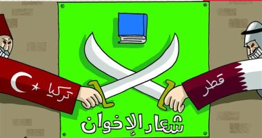 كاريكاتير الصحف الإماراتية.. قطر وتركيا ذراعا تنفيذ سياسات الإخوان الإرهابية