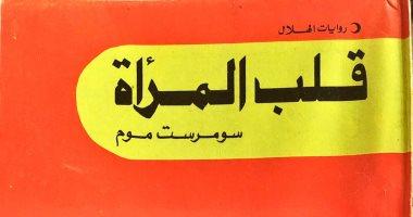 حكاية ترجمة.. أشهر رواية لـ سومرست موم تظهر فى دار الهلال 1980 بدون مترجم