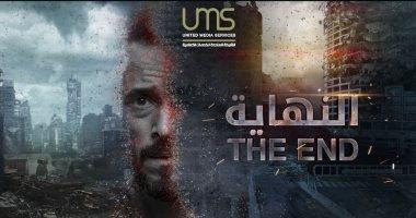 """بدء تحضيرات مسلسل يوسف الشريف """"النهاية"""".. تعرف على موعد تصويره"""