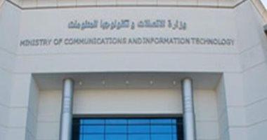 وزارة الاتصالات بالقرية الذكية- ارشيفية
