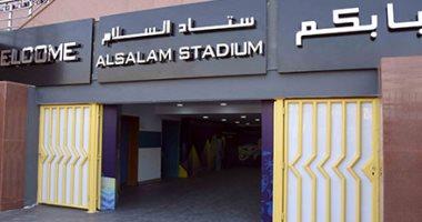شاهد استاد السلام بعد تطويره وتجهيزه لاستضافة مباريات امم أفريقيا 2019