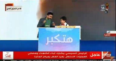 تامر حسنى يظهر فى احتفالية السيسى مع أبناء الشهداء بمناسبة عيد الفطر