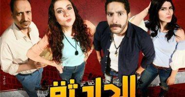 """بمناسبة عيد الفطر ..  عرض مسرحية """"الحادثة"""" على مسرح الغد اليوم"""