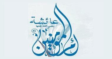 """ذكرى رحيل السيدة عائشة.. لماذا وصفها النبى بـ""""الحميراء""""؟"""