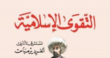 قرأت لك.. كتاب التقوى الإسلامية.. هذا ما قدمه الإسلام للعالم