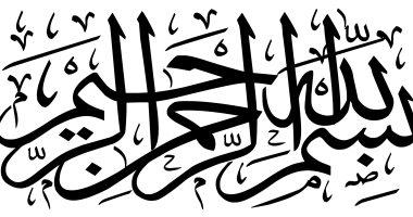 """تفسير كلام الله.. ما قول الإمام القرطبى فى سورة """"بسم الله الرحمن الرحيم""""؟"""