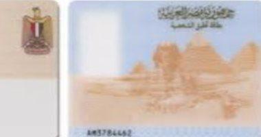 اليوم بدء استخراج بطاقات الرقم القومى لذوى الاحتياجات بالمجان لمدة أسبوع