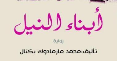قرأت لك.. أبناء النيل لـ محمد مارمادوك بكتال.. تاريخ مصر بعيون بريطانية
